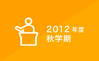 開講式 2012年 秋