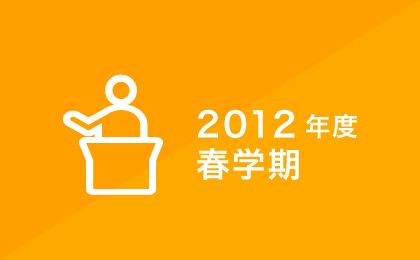 開講式 2012年 春