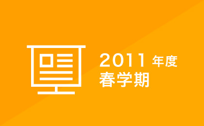 成果発表会 2011年 春