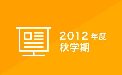 成果発表会 2012年 秋