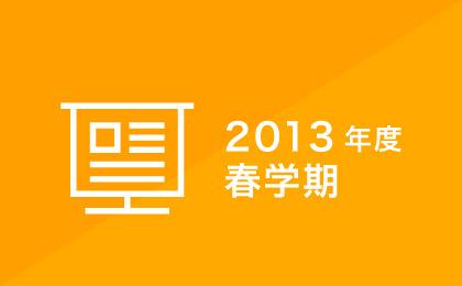 成果発表会 2013年 春