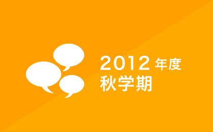 学内講評会 2012年 秋