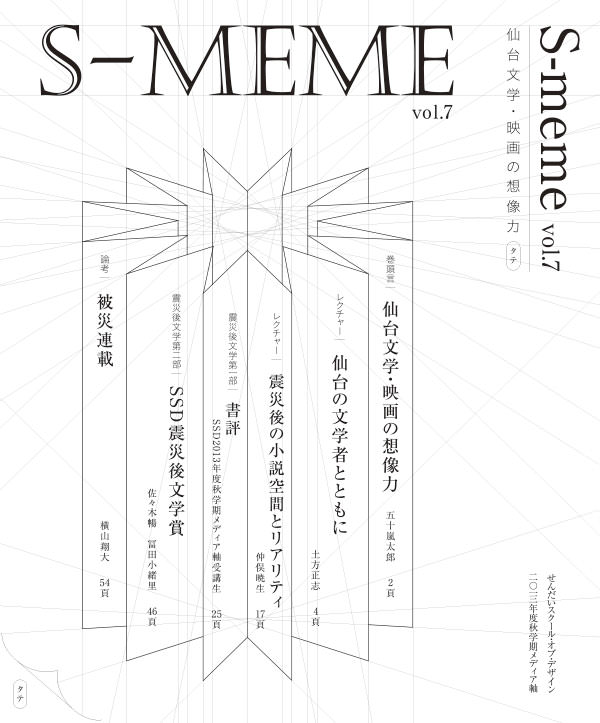 S-meme