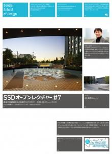 SSD2010_olec07_miyagi