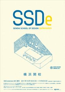 SSDeおもて