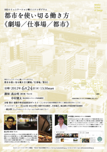 2012S_PBL4_5_mini-symposium