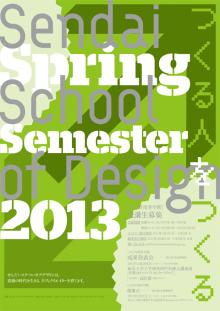 SSD2013spring_leaflet-1