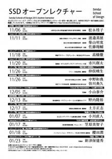 2013_A_オープンレクチャーちらし