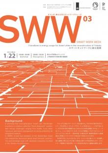 SWW03Flont(finalVer)