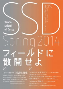 SSD14spring-A4_