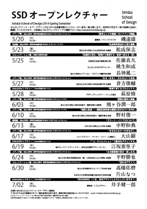 2014S_オープンレクチャーちらし